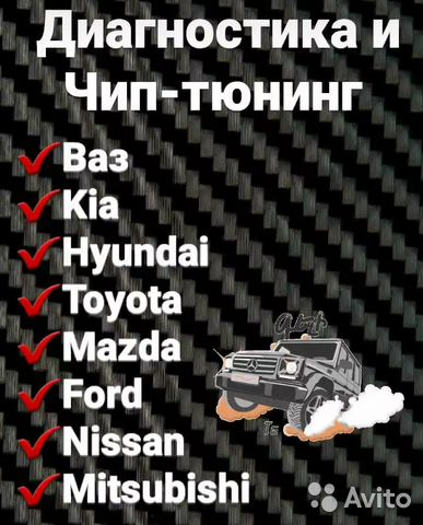 Чиптюнинг Ваз Лада kia hyundai toyota mazda ford  89624538343 купить 2