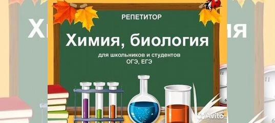Химии репетитора стоимость часа 1 по настенные стоимость часы янтарь