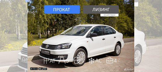 Прокат авто в омске без водителя цена без залога купить автомобиль рено в автосалоне в москве
