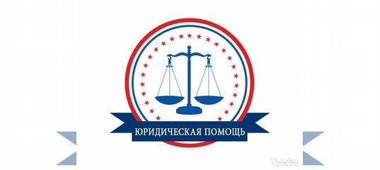 Консультация автоюриста бесплатно омск