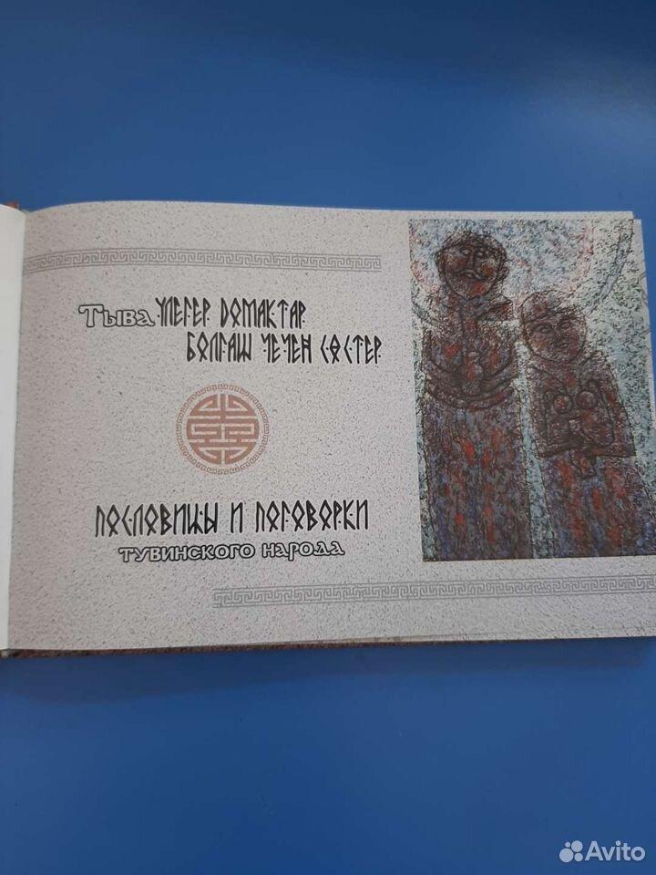 Книга: Пословицы и поговорки тувинского народа  89069987740 купить 2