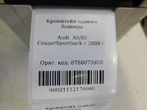 Кронштейн бампера Ауди Эс5 Спортбэк 2007-2011