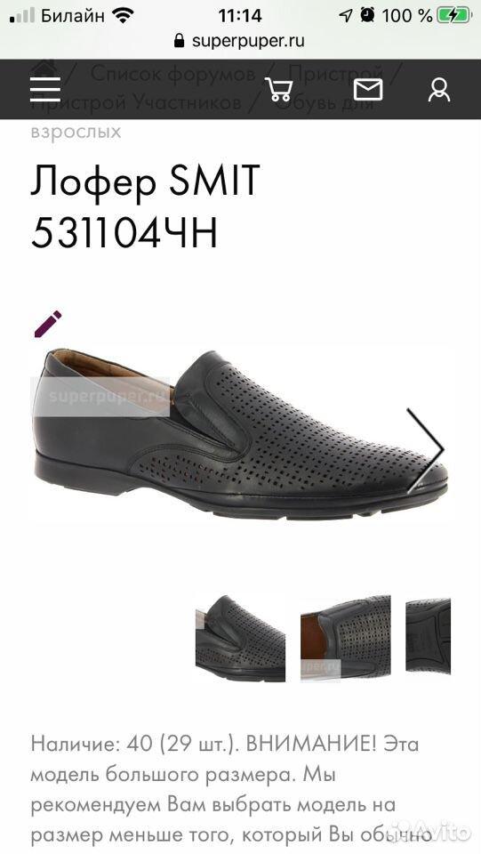 Летние туфли-лоферы  89608125575 купить 1