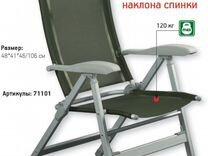 Кресло складное откидное Greenell