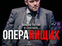 Билеты Опера нищих Максим Аверин 28.09