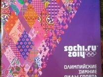 Олимпийские марки 2014