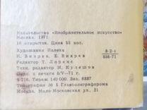 Открытки набор 16 шт 1971г Торг