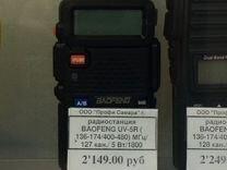 Портативная радиостанция baofeng UV-5R