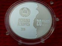 Беларусь 20р Серебро — Коллекционирование в Геленджике