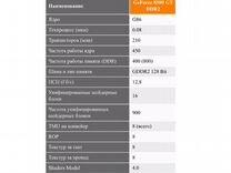 Видеокарта nvidia GeForce 8500 GT DDR2