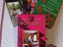 Комплект из 4-х книг по Фэншуй