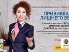 Галина Турецкая - Прививка от лишнего веса