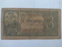 1 рубль 3 рубля 5 рублей 1938 год