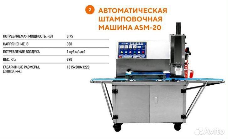 Линия для производства печенья, пряников  89648999491 купить 10