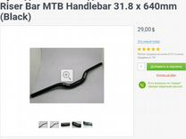 Truvativ XC Riser Bar MTB Handlebar 31.8 x 640mm