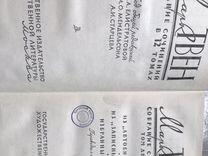Книги. Марк Твен 12 томов