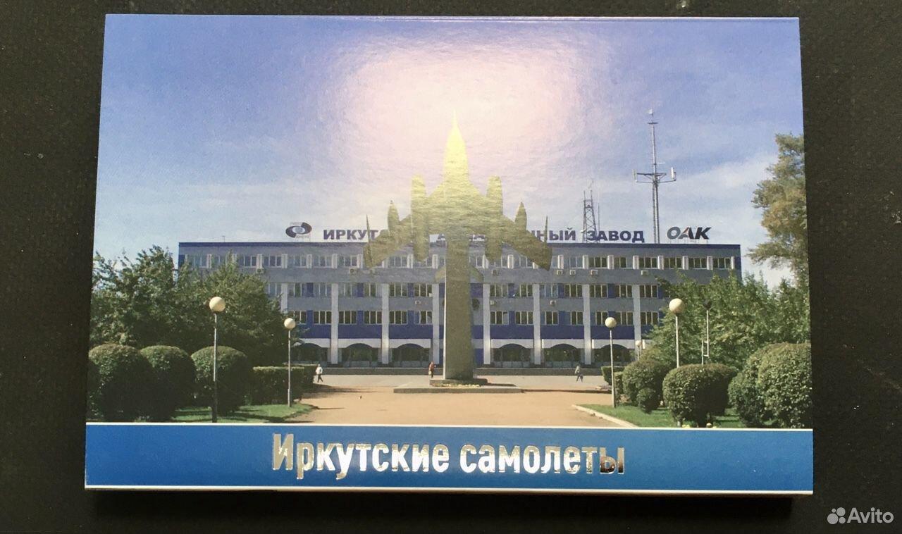 Набор открыток «Иркутские самолеты»  89842794630 купить 4