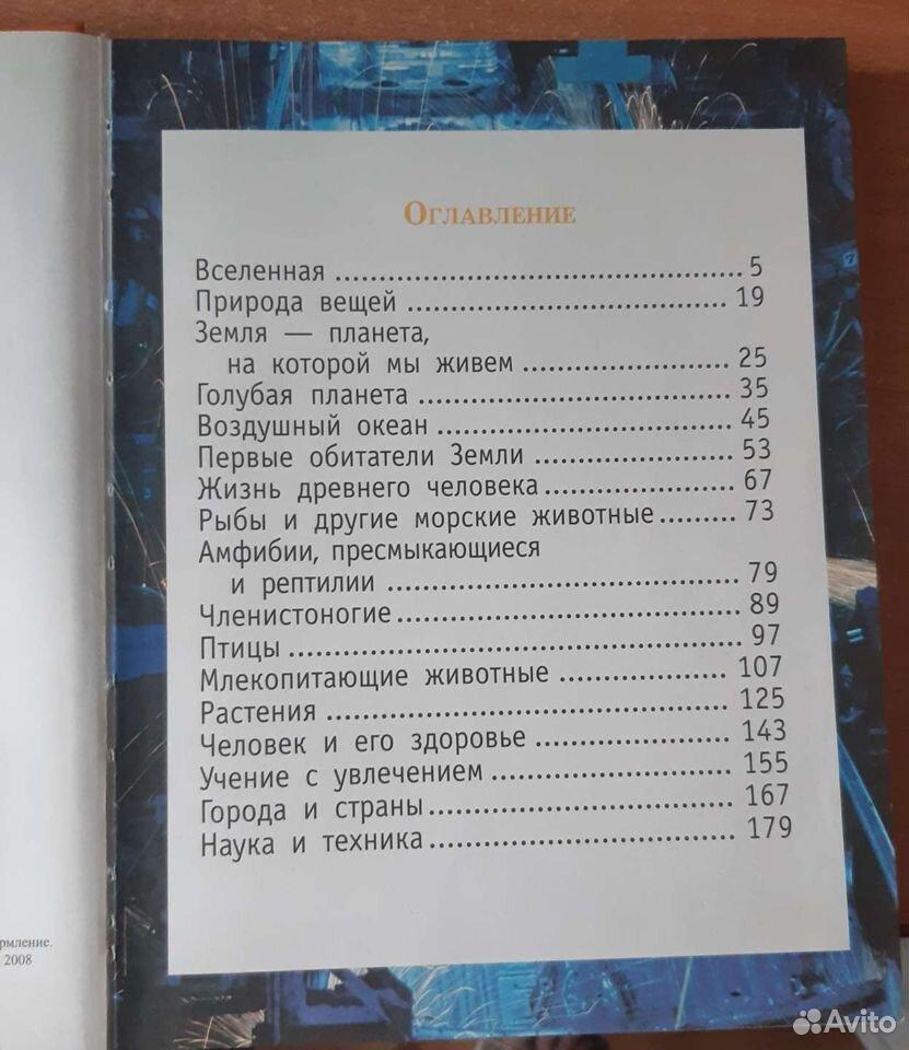 Детская энциклопедия  89006908236 купить 2