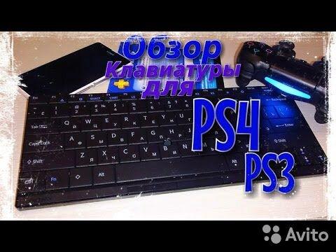 PlayStation клавиатура для игровой приставки 89379100655 купить 1