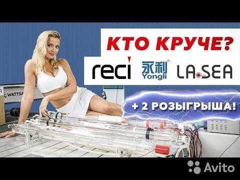 Лазерная трубка 88007771787 купить 1